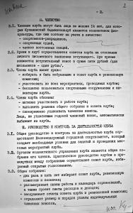 Положение о клубе_Страница_2