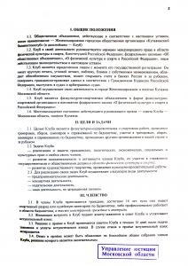 правоустанавливающие документы клуба (1)_Страница_05