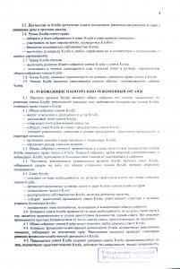 правоустанавливающие документы клуба (1)_Страница_06