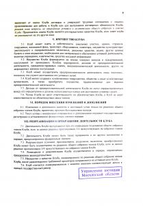 правоустанавливающие документы клуба (1)_Страница_07