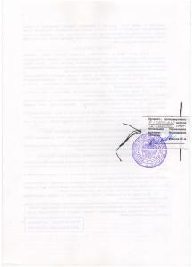 правоустанавливающие документы клуба (1)_Страница_08