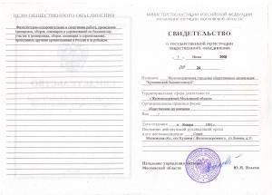 правоустанавливающие документы клуба_Страница_02
