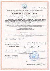 правоустанавливающие документы клуба_Страница_03