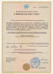 правоустанавливающие документы клуба_Страница_10
