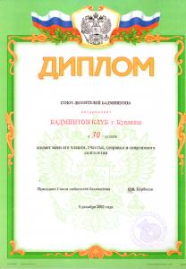 kurbatov30